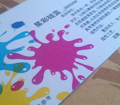 星彩硅蓝名片 ()