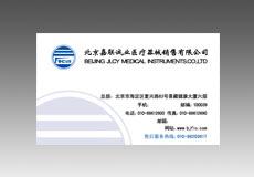 嘉联城业医疗器械销售有限公司 ()