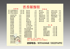晋香源餐馆5000张彩页 ()
