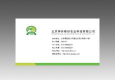 北京神州绿谷农业科技有限公司 ()
