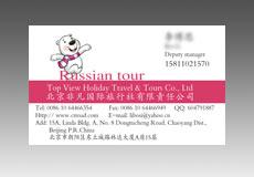 北京非凡国际旅行社有限责任公司 ()