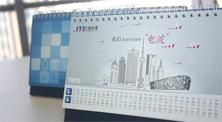 250克A级铜版纸台历 ()