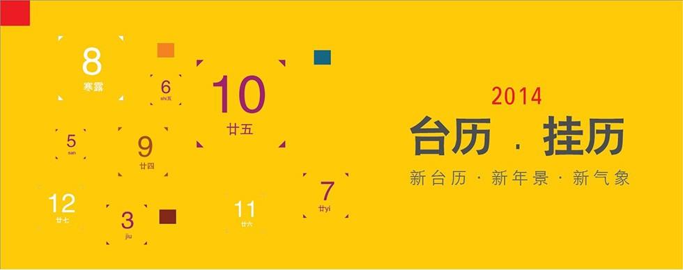 2014新版台历印刷定制进行中